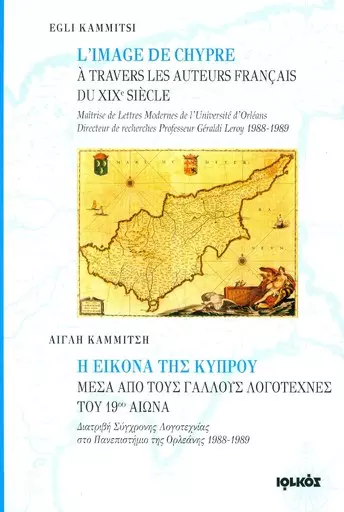L'image de Chypre à travers les auteurs français du XIX<sup>e</sup> siècle